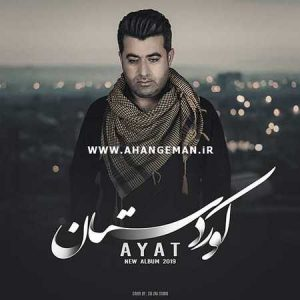 دانلود آلبوم آیت احمد نژاد کردستان