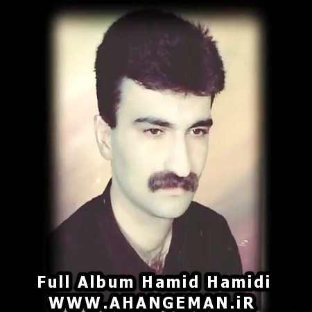 دانلود فول آلبوم حمید حمیدی