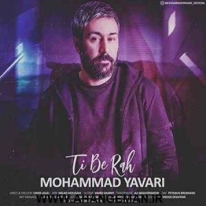 دانلود آهنگ جدید محمد یاوری تی به ره با لینک مستقیم و کیفیت ۳۲۰