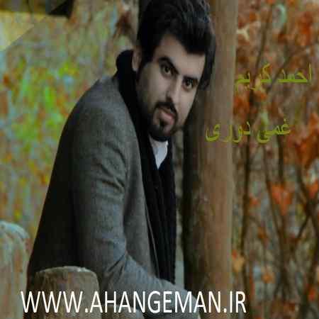 دانلود آهنگ جدید احمد کریم خمی دوری