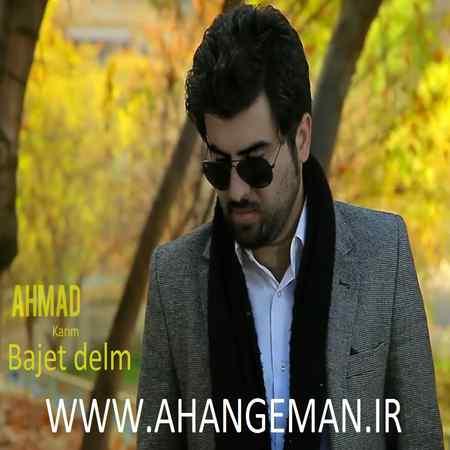 دانلود آهنگ جدید احمد کریم بجیت دلم