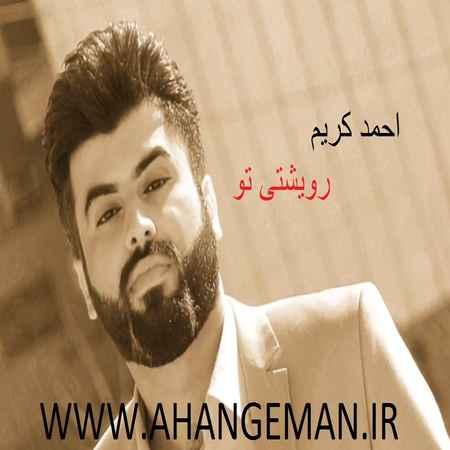 دانلود آهنگ جدید احمد کریم رویشتی تو