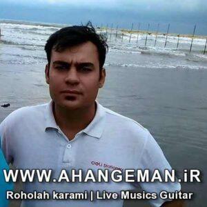 دانلود آهنگ های زنده خوانی و گیتار روح الله کرمی