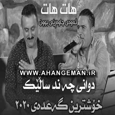 دانلود آهنگ شیروان عبدالله و کاروان خباتی 2020 (ئیستا به یادی جاران)
