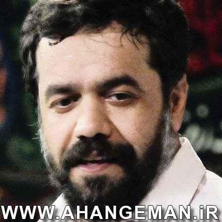 دانلود مداحی حاج محمود کریمی سلام من به حسین و به کربلای حسین