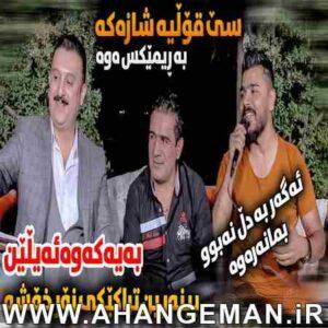 دانلود آهنگ شیروان عبدالله و کاروان خباتی و یادگار خالدی ۲۰۲۰ (بهمراه ریمیکس)