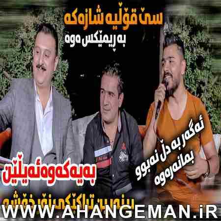 دانلود آهنگ شیروان عبدالله و کاروان خباتی و یادگار خالدی 2020 (بهمراه ریمیکس)