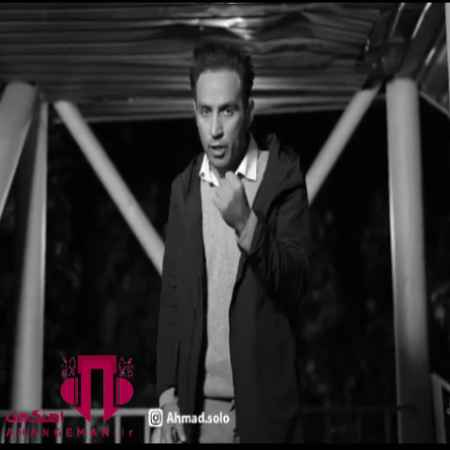 دانلود آهنگ جدید احمد سلو تمومش کن