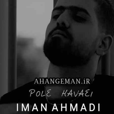 دانلود آهنگ ایمان احمدی پل هوایی