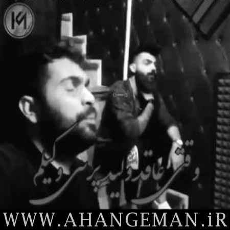 دانلود آهنگ فرهاد جهانگیری و سامان یاسین مهر باطل