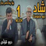 دانلود آهنگ ناصر رزازی و گوران انضباط گلم سیزاده + زارا گیان