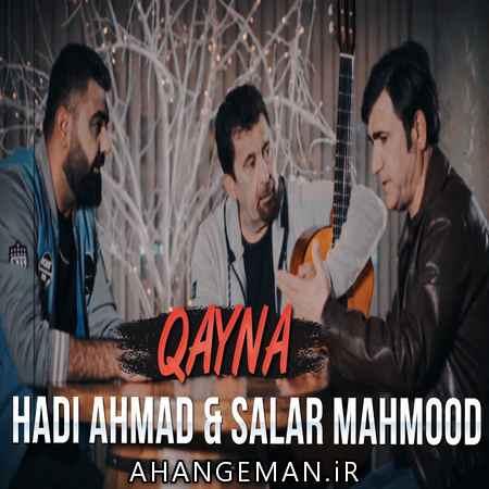 دانلود آهنگ هادی احمد و سالار محمود قه ینا (قینا)