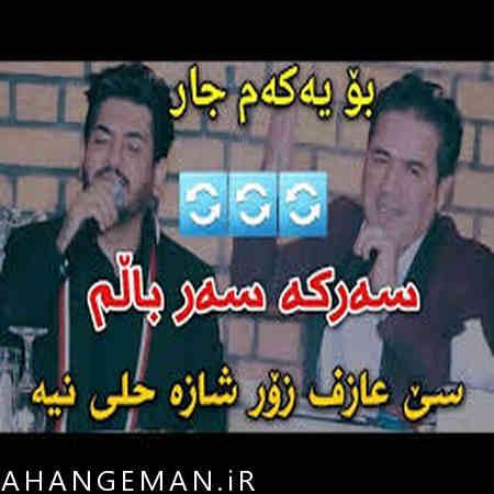 دانلود آهنگ شیروان عبدالله و حمید عثمان سرکه سر بالم